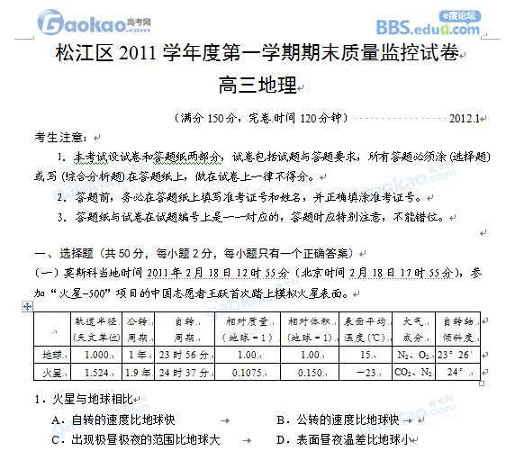 上海市松江区2012届高三上学期期末考试地理试题(一模)