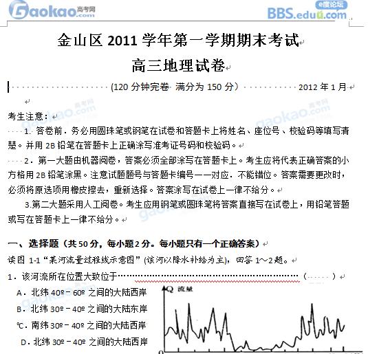 上海市金山区2012届高三上学期期末考试地理试题及参考答案(一模)
