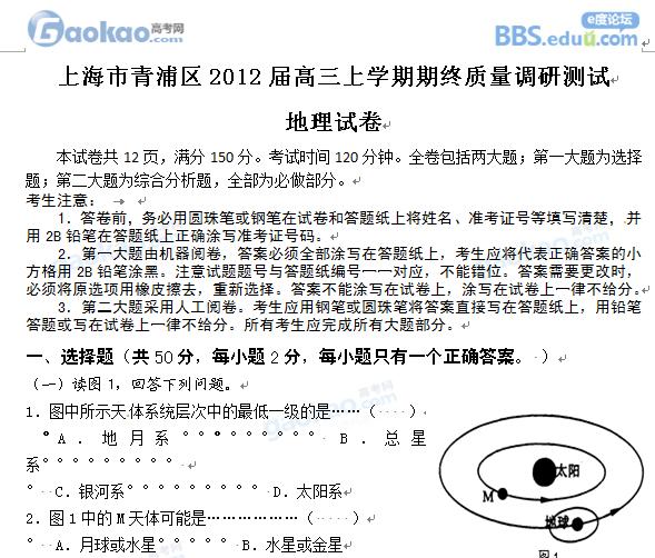 上海市青浦区2012届高三上学期期末考试地理试题及参考答案(一模)