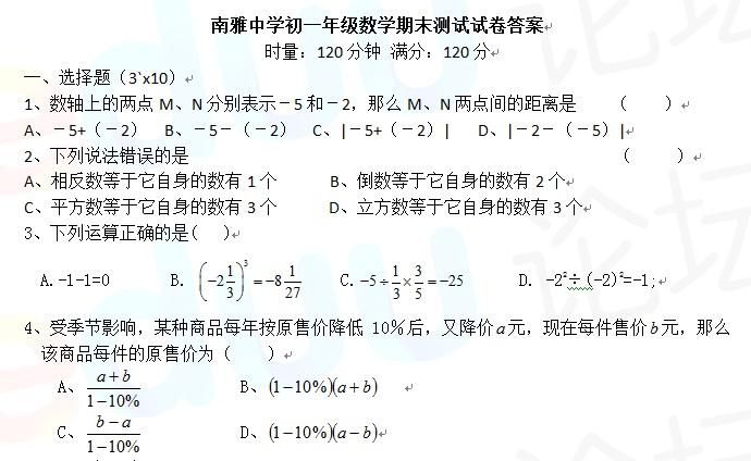 南雅中学初一上期末考试数学试卷及答案_中考