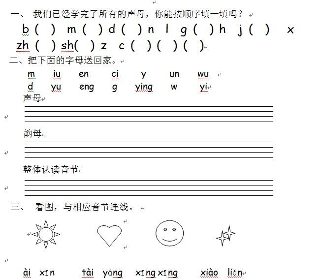 合肥小学一年级语文作业练习题