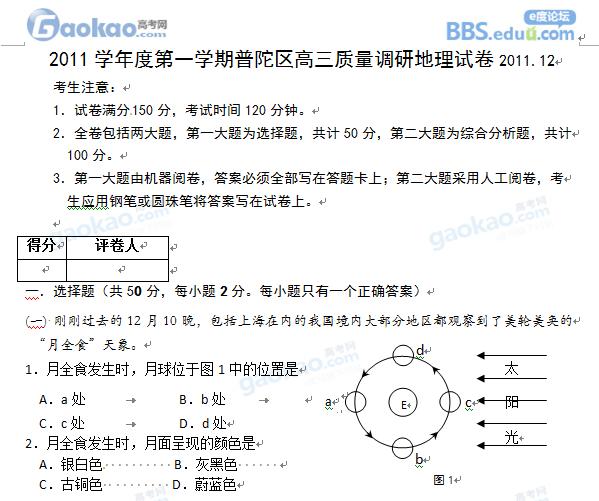 上海市普陀区2012届高三上学期期末质量抽测地理试题及参考答案(一模)