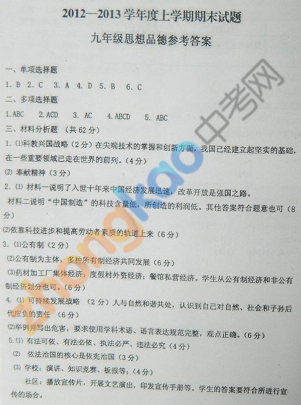 沈阳市铁西区2012-2013学年九年级政治期末考试题答案