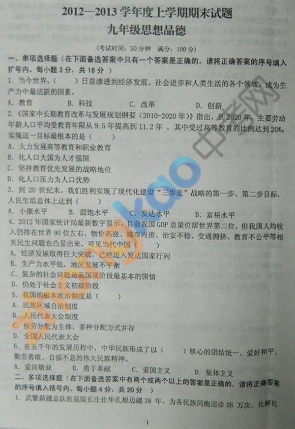沈阳市铁西区2012-2013学年九年级政治期末考试题