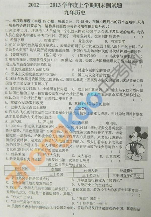 沈阳市铁西区2012-2013学年九年级历史期末考试题