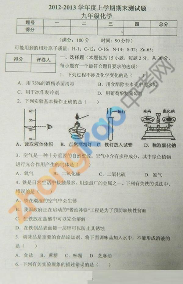 沈阳市铁西区2012-2013学年九年级化学期末考试题