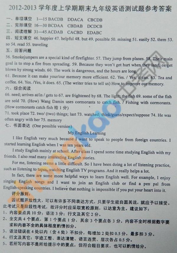 沈阳市铁西区2012-2013学年九年级英语期末考试题答案