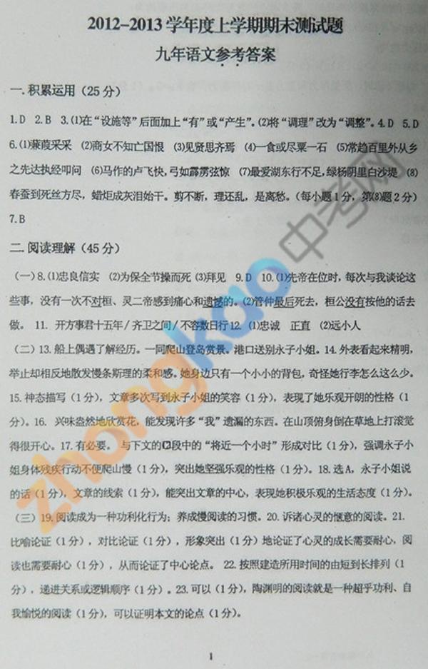 沈阳市铁西区2012-2013学年九年级语文期末考试题答案