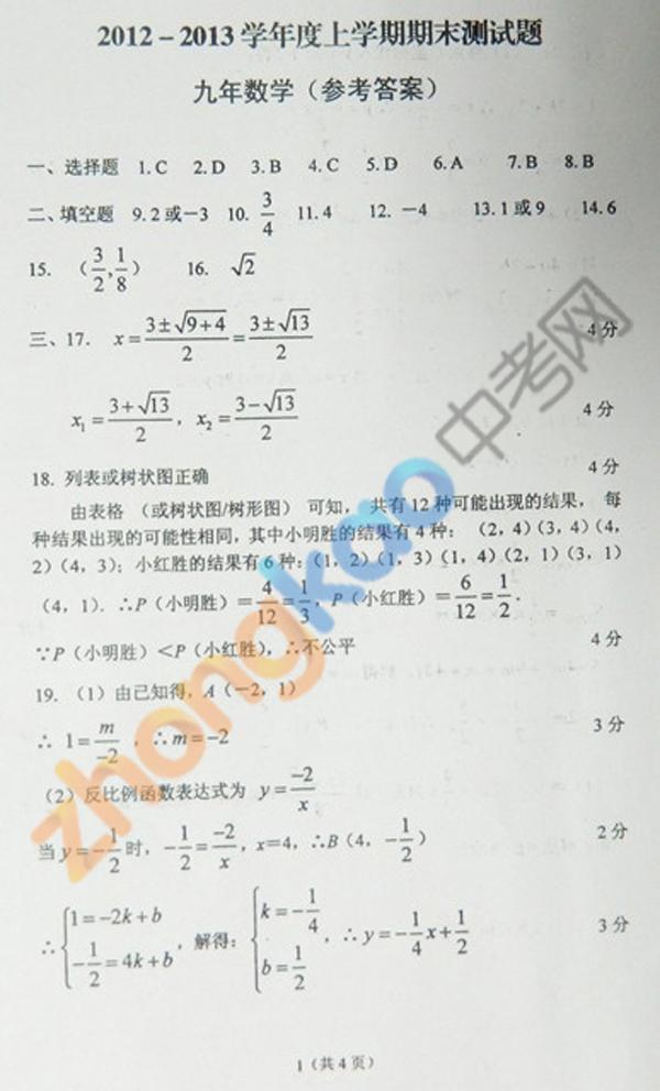 沈阳市铁西区2012-2013学年九年级数学期末考试题答案