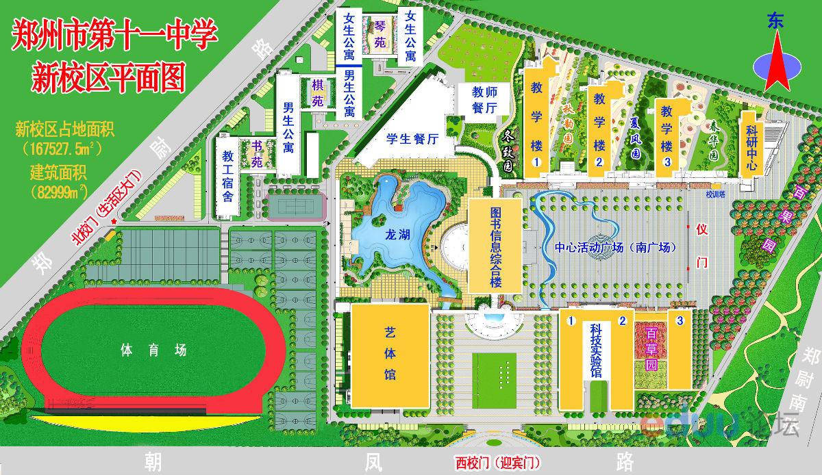 家长分享:说说我眼中的郑州十一中_郑州市第十生物课题高中图片