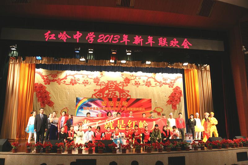 红岭中学2013新年联欢会_深圳中考网