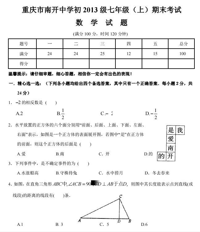 重庆南开中学初2013级七年级上期末数学试卷(含答案)