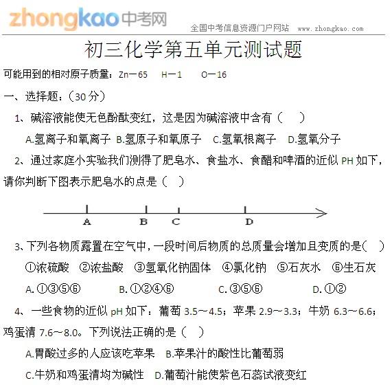 初三化学第五单元化学方程式测试题_中考网