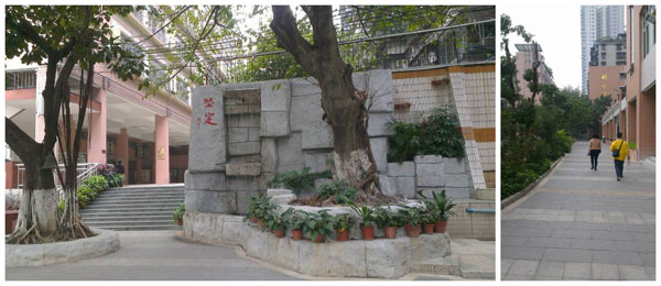 廣州育才中學初中部校園風采一覽圖圖片
