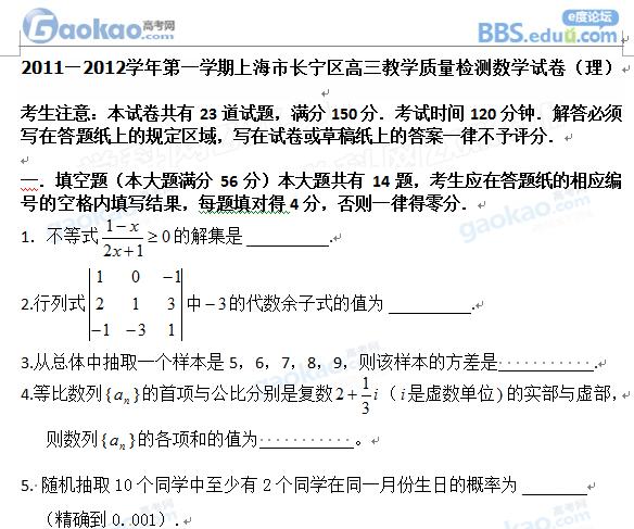 上海市长宁区2012届高三上学期期末质量抽测数学试题及参考答案(理)
