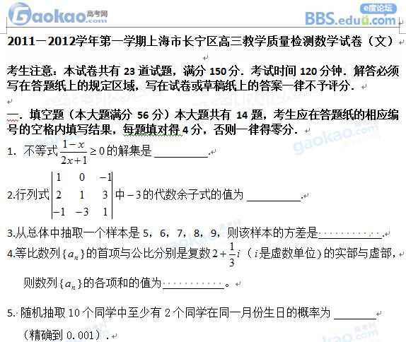 上海市长宁区2012届高三上学期期末质量抽测数学试题及参考答案(文)
