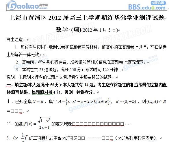 上海市黄浦区2012届高三上学期期终学业测评数学试题及参考答案(理)