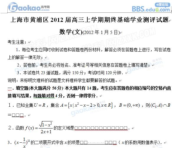 上海市黄浦区2012届高三上学期期终学业测评数学试题及参考答案(文)
