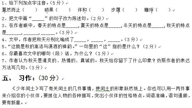六年级语文月考答案_重庆小学六年级语文上册期末考试练习题(人教版)_六年级试题 ...