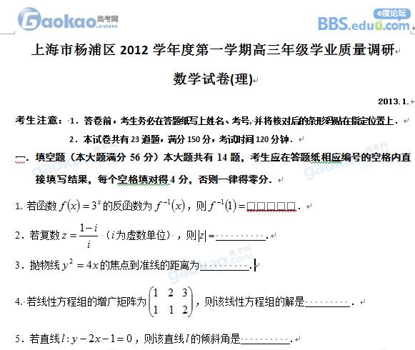 上海市杨浦区2012学年度第一学期高三年级学业质量调研数学试卷及参考答案(理)