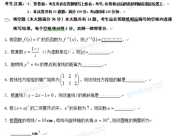 上海市杨浦区2013届第一学期高三年级学业质量调研数学试卷及参考答案(文)