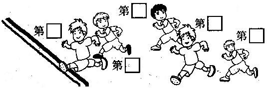 长沙小学一年级下册数学第三单位测试题(责编保举:中测验题jxfudao.com)