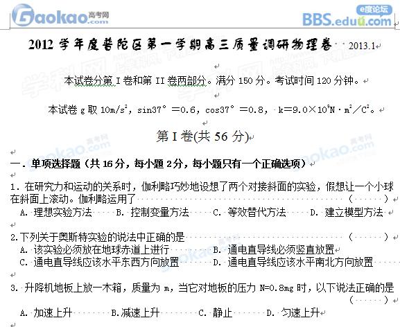 上海市普陀区2013届高三一模物理试题及参考答案
