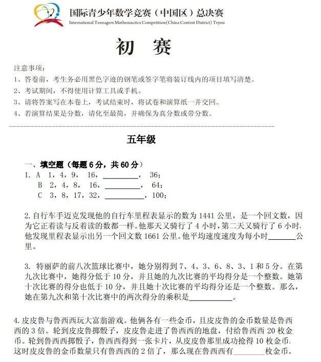 2012国际青少年数学竞赛(中国区)决赛五年级试卷