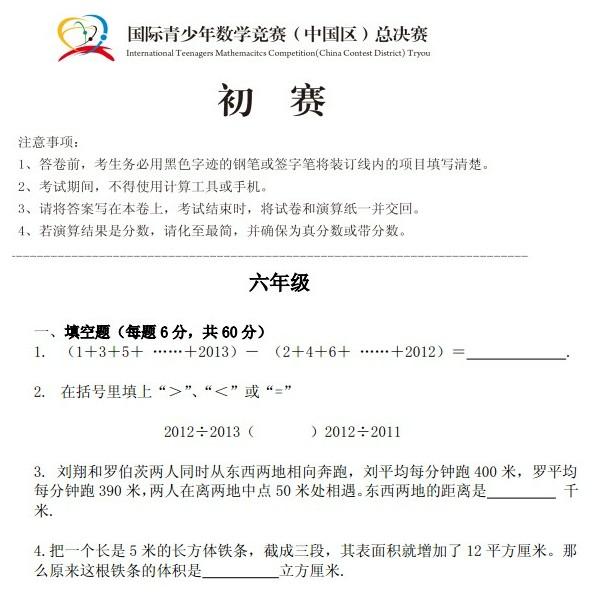 2012国际青少年数学竞赛(中国区)决赛六年级试卷