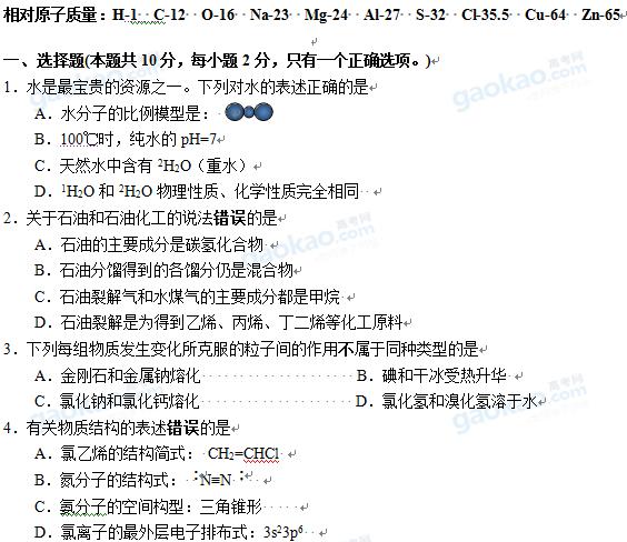 上海市杨浦区2013届高三一模化学试题及参考答案