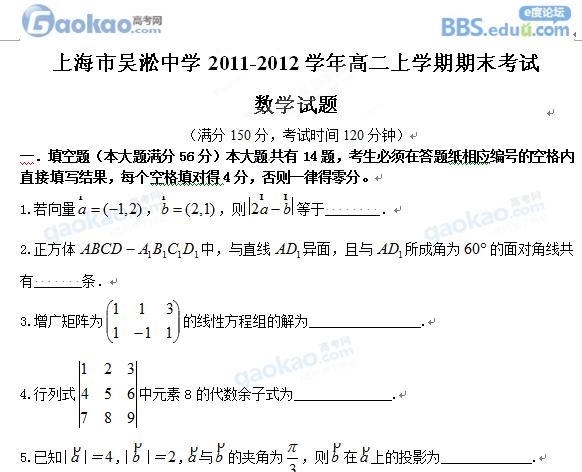 吴淞中学2011-2012学年高二上学期期末考试数学试题及参考答案