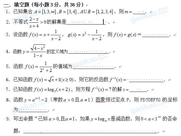 松江二中2011-2012学年高一上学期期末考试数学试题及参考答案