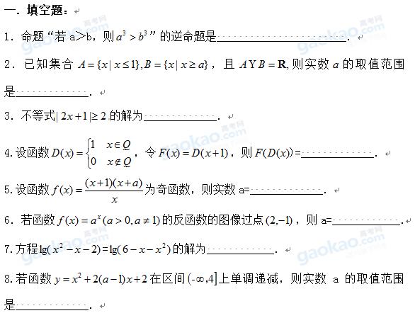 上海某重点中学2011-2012学年美高梅登录网站上学期期末考试数学试题及参考答案