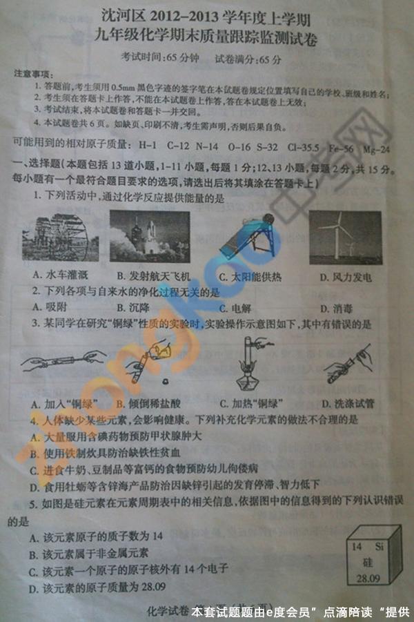 沈阳市沈河区2012-2013学年九年级化学期末考试题