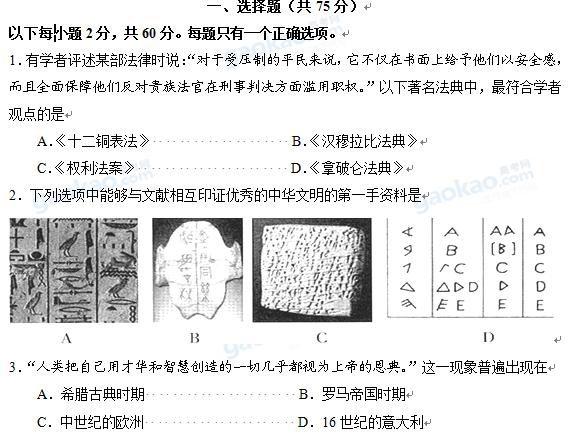 上海市杨浦区2013届高三一模历史试题及参考答案