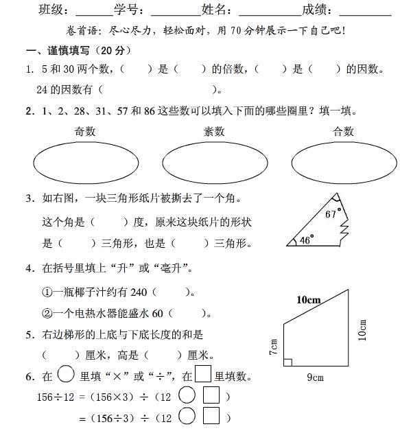 苏教版四年级数学上册期末试卷 合肥苏教版小