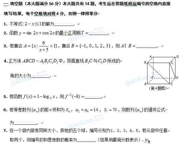 上海市普陀区2013届高三一模数学试题及参考答案(文)