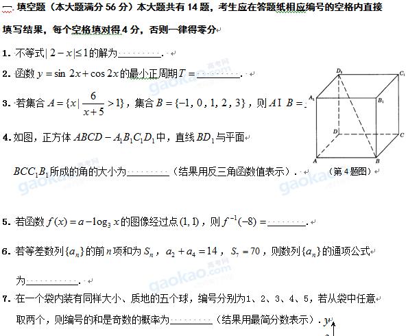 上海市普陀区2013届高三一模数学试题及参考答案(理)