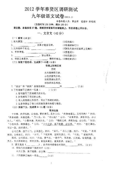 2012学年奉贤区调研测试九年级语文试卷