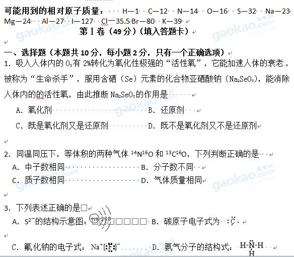 上海松江二中2011-2012学年高一上学期期末考试化学试题及参考答案