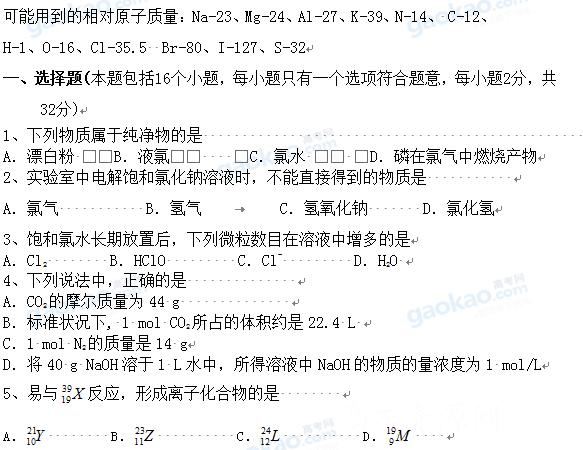 上海晋元高级中学11-12学年高一上学期期末考试化学试题及参考答案