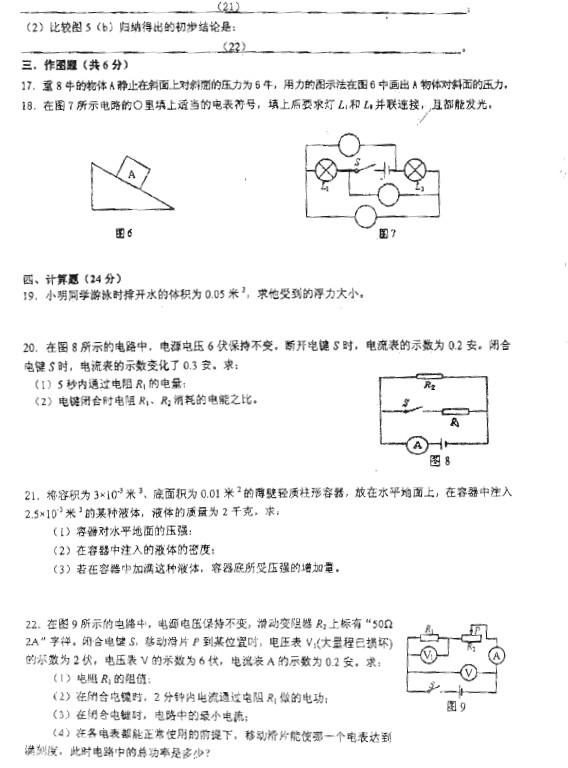 2013年奉贤区物理一模
