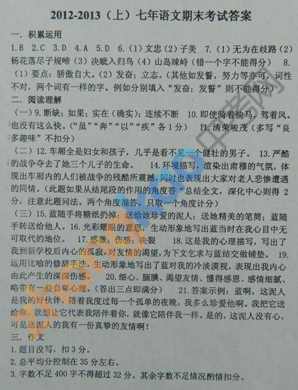 沈阳市铁西区2012-2013学年七年级语文期末考试题答案