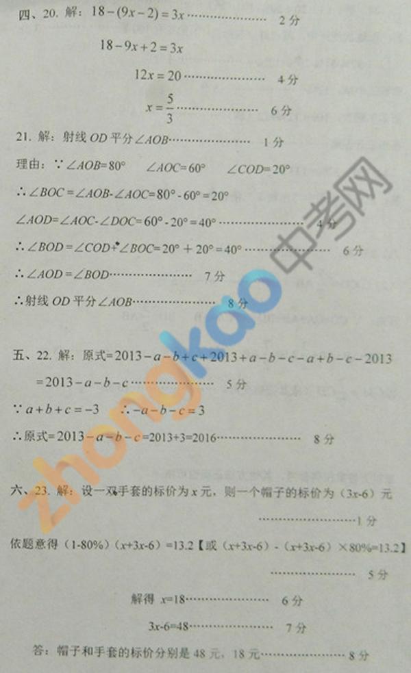 沈阳市铁西区2012 2013学年七年级数学期末考试题答案 2