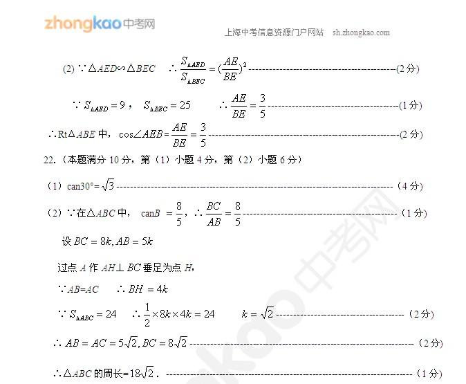 2012学年奉贤区调研测试数学参考答案及评分标准2013.1