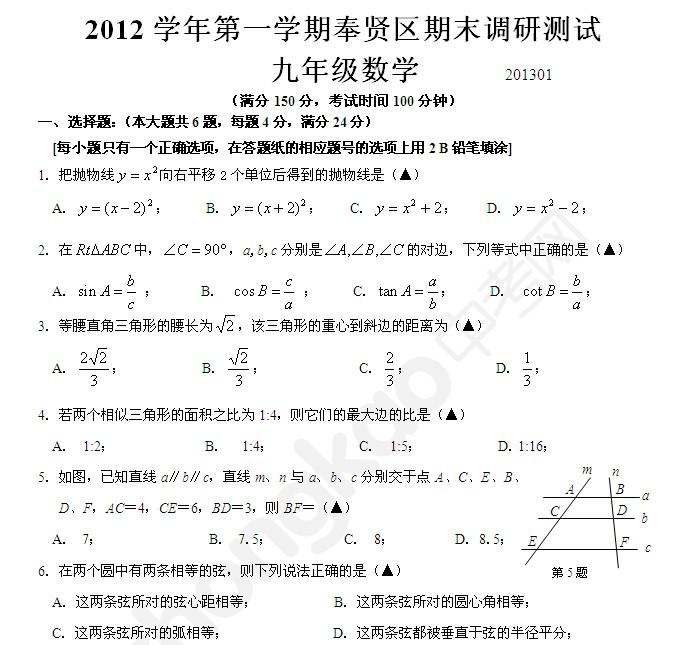 2012学年奉贤区调研测试九年级数学试卷(2013.1)