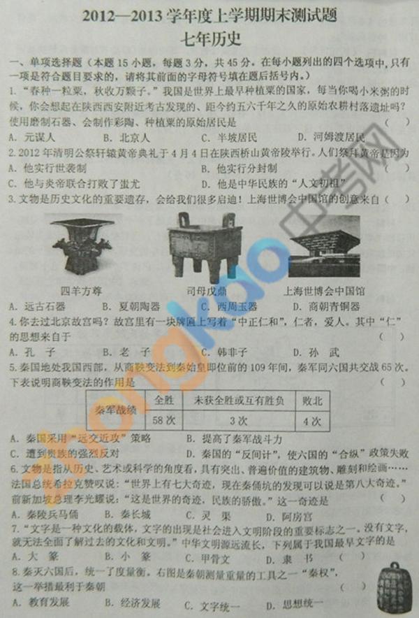 沈阳市铁西区2012-2013学年七年级历史期末考试题