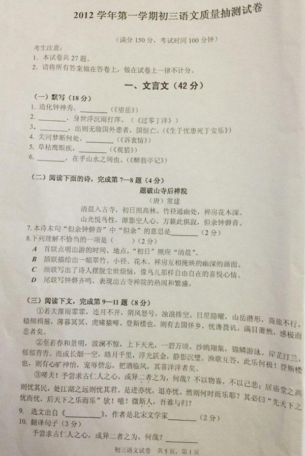 2012学年长宁区第一学期初三语文质量抽测试卷