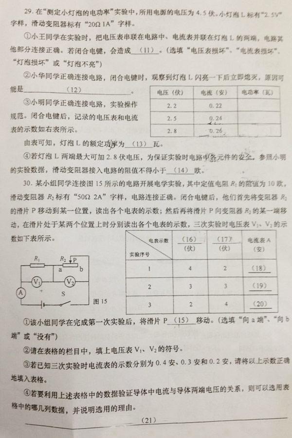 2012学年长宁区第一学期初三年级期终质量抽测物理试卷