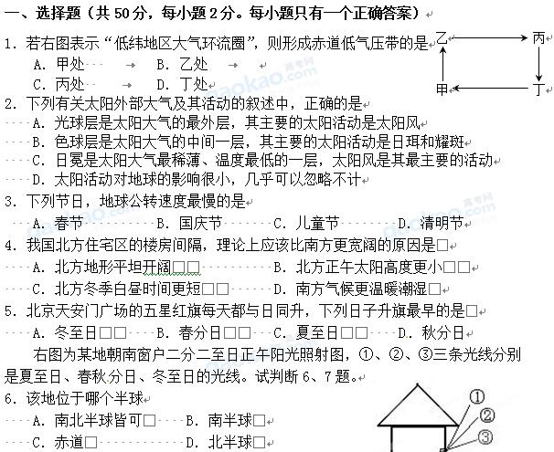 上海市松江二中2011-2012学年高一上学期期末考试地理试题及参考答案